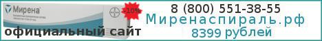 Купить спираль Мирена по самой низкой цене в РФ на официальном сайте  акция на вмс Мирена, внутриматочная спираль Мирена